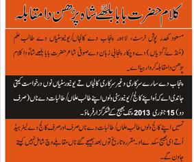Kalam Hazrat Baba Bullah Shah- 2012-sufi poetry comp