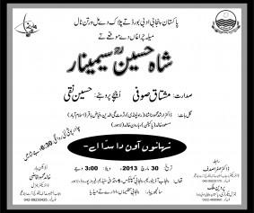 Shah Hussain Invitation-new
